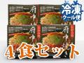 府中焼き 4食セット【送料込】〈冷凍〉