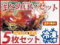 冷凍 広島お好み焼き(イカ天入) 300g 5枚セット(簡易包装)【送料込】(021-0041)