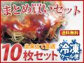 冷凍 広島お好み焼き(イカ天入) 300g 10枚セット(簡易包装)【送料込】(021-0042)