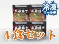 三原焼き 4食セット【送料込】〈冷凍〉