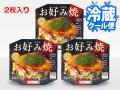 広島流お好み焼き 350g 2枚入×3食セット【送料込】〈冷蔵〉