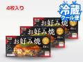 広島流お好み焼き 160g 4枚入×3食セット【送料込】〈冷蔵〉