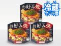 広島流お好み焼き 350g 1枚入×3食セット【送料込】〈冷蔵〉