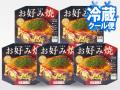 広島流お好み焼き 350g 1枚入×5食セット【送料込】〈冷蔵〉
