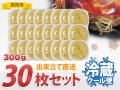 ≪業務用≫広島お好み焼き 300g 30枚セット 【送料込】〈冷蔵〉