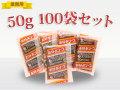 ≪業務用≫オタフク ミニお好みソース 50gポリ<ドライ>100袋セット 【送料込】