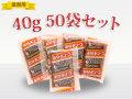 ≪業務用≫オタフク ミニお好みソース 40gポリ<ドライ>50袋セット 【送料込】