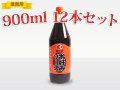 ≪業務用≫カープお好みソース900ml 12本セット 【送料込】