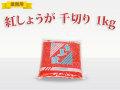 ≪業務用≫みやまえ 紅生姜 千切り 1kg