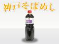 オタフク 神戸そばめしソース1.2kg