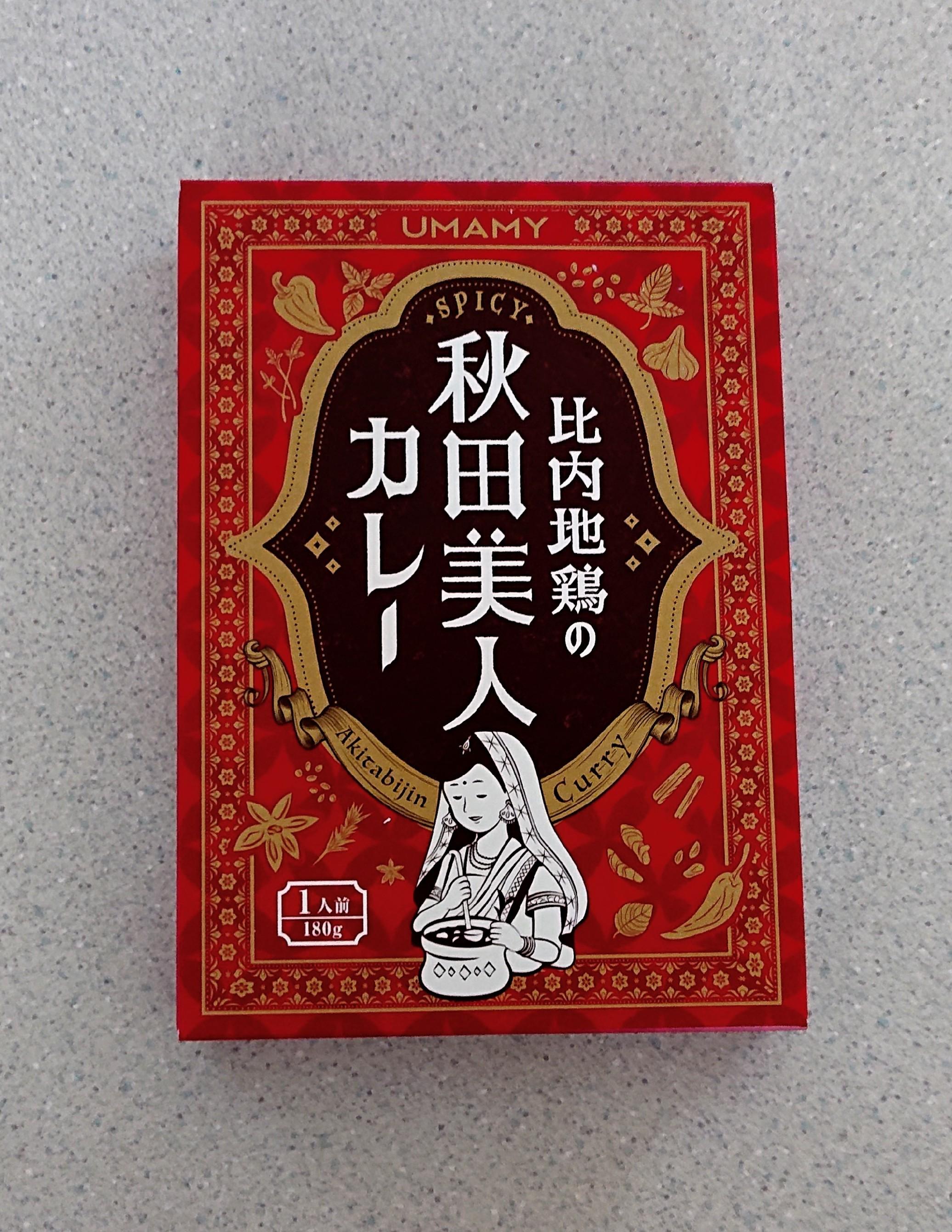 比内地鶏の秋田美人カレー