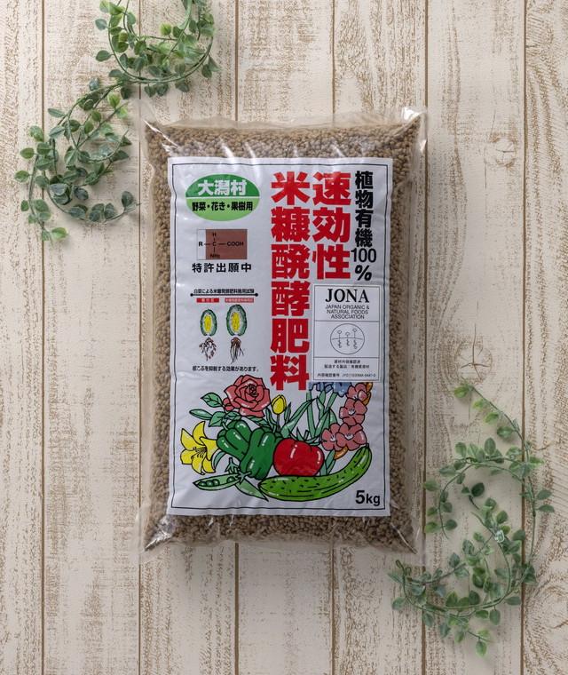 米糠発酵ボカシ肥料 5kg