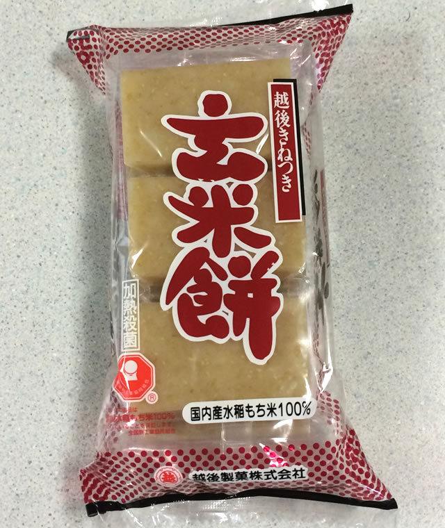 玄米切り餅