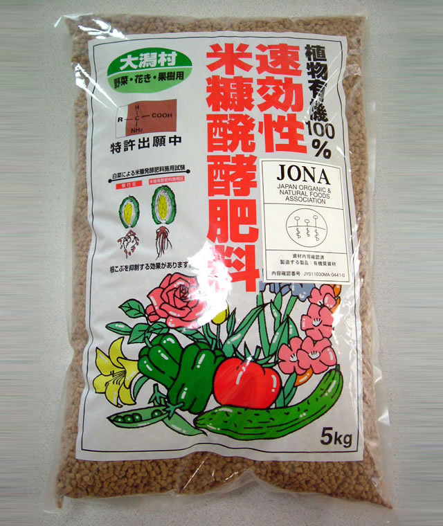 米糠発酵ボカシ肥料