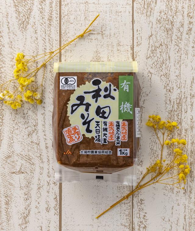 お味噌 (有機大豆・赤穂天然塩使用)