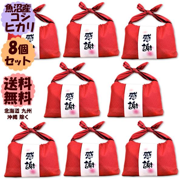 【令和2年産 魚沼産コシヒカリ】バンダナ包み「感謝」(300g×2袋入) 8個セット