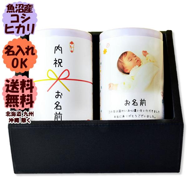 【満足CAN】令和元年産 魚沼産コシヒカリ 300g×2個【送料無料(北海道 九州 沖縄除く)】