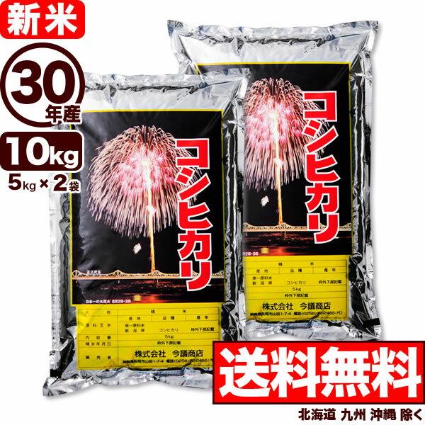 【新米】30年産新潟産コシヒカリ花火 10kg(5kg×2)