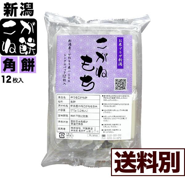 【角餅】新潟県産こがねもちシングルパック 12枚入り 570g