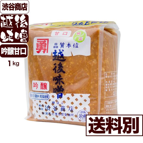 【渋谷商店の渋谷味噌】 吟醸つぶ 甘口 1kg
