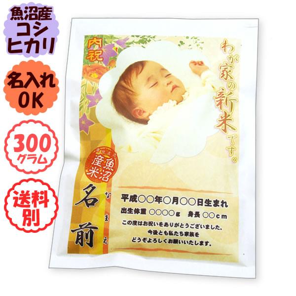 【令和2年産 魚沼産コシヒカリ】 抱っこできる赤ちゃんプリントmini_300g【8個以上送料無料】(北海道、九州、沖縄除く)
