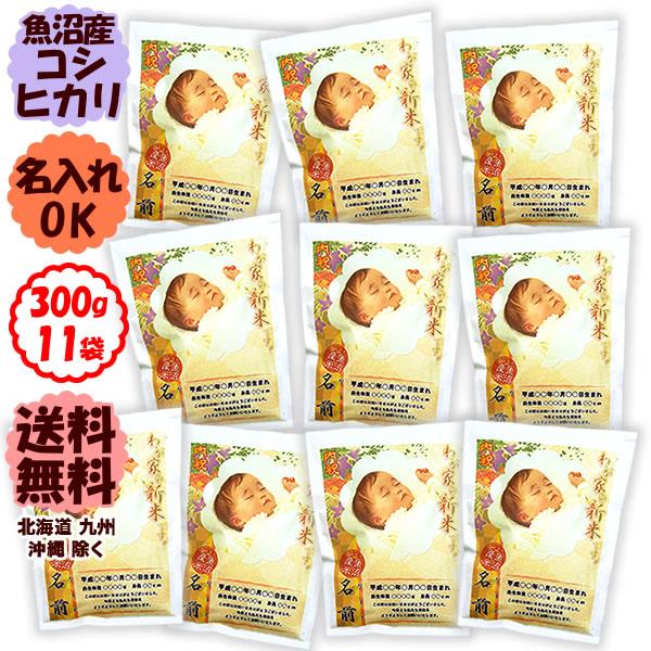 新米 【令和2年産 魚沼産コシヒカリ】 抱っこできる赤ちゃんプリントmini300g×11個セット
