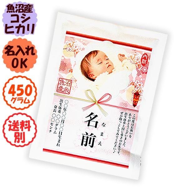 【令和2年産 魚沼産コシヒカリ】 抱っこできる赤ちゃんプリントmini450g【8個以上送料無料】(北海道、九州、沖縄除く)
