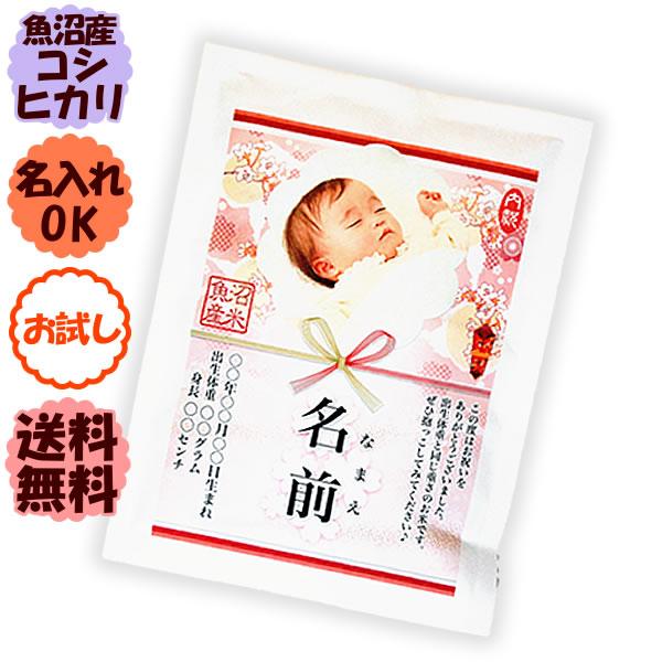新米【令和元年産 魚沼産コシヒカリ】 抱っこできる赤ちゃんプリントmini お試し