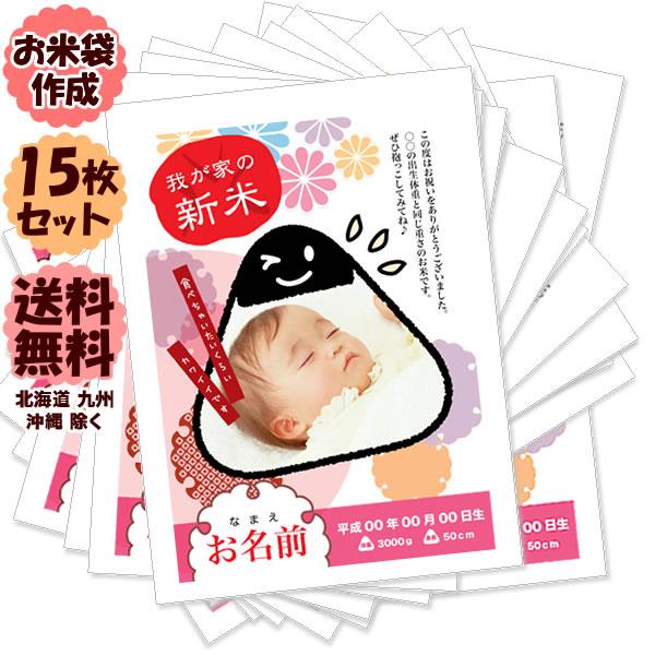 【出産内祝い】我が家の新米★抱っこできる赤ちゃんプリントを作ろう♪(15枚)