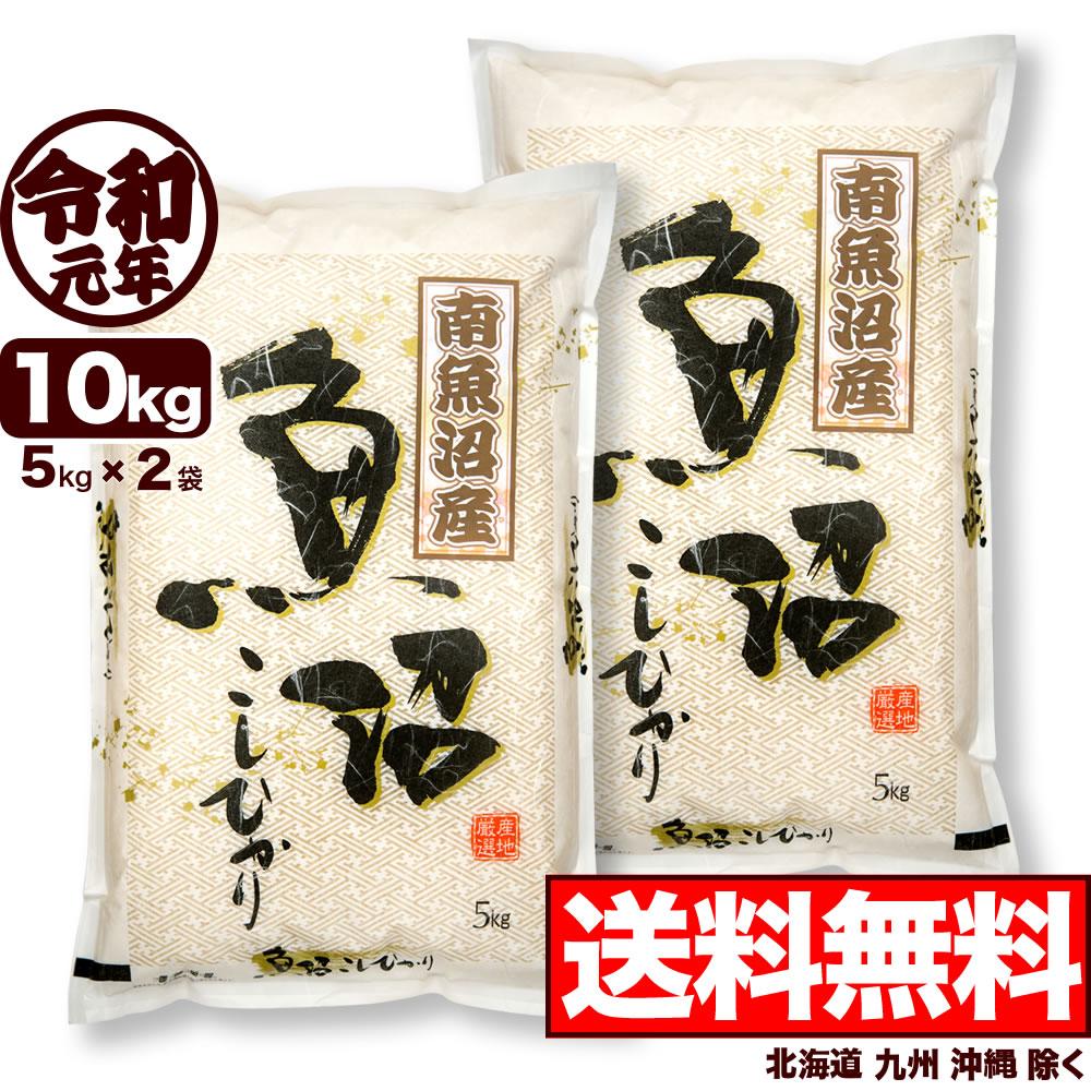 【地域限定】令和元年産新潟県南魚沼産コシヒカリ 10kg(5kg×2)