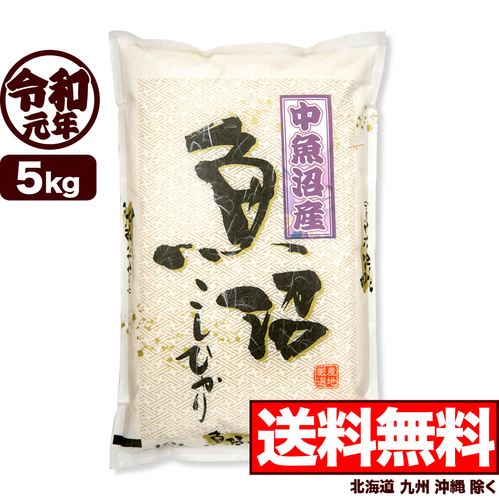 令和元年産 新潟県中魚沼産コシヒカリ 5kg【一等米使用】