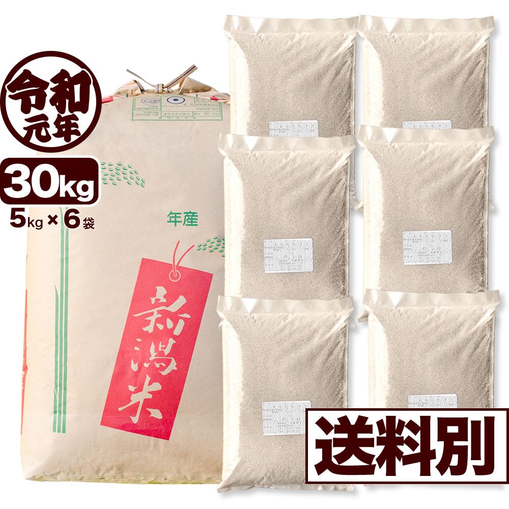 新米 令和元年産 新潟県岩船産コシヒカリ玄米 30kg 小分け6袋【一等米使用】【送料別】