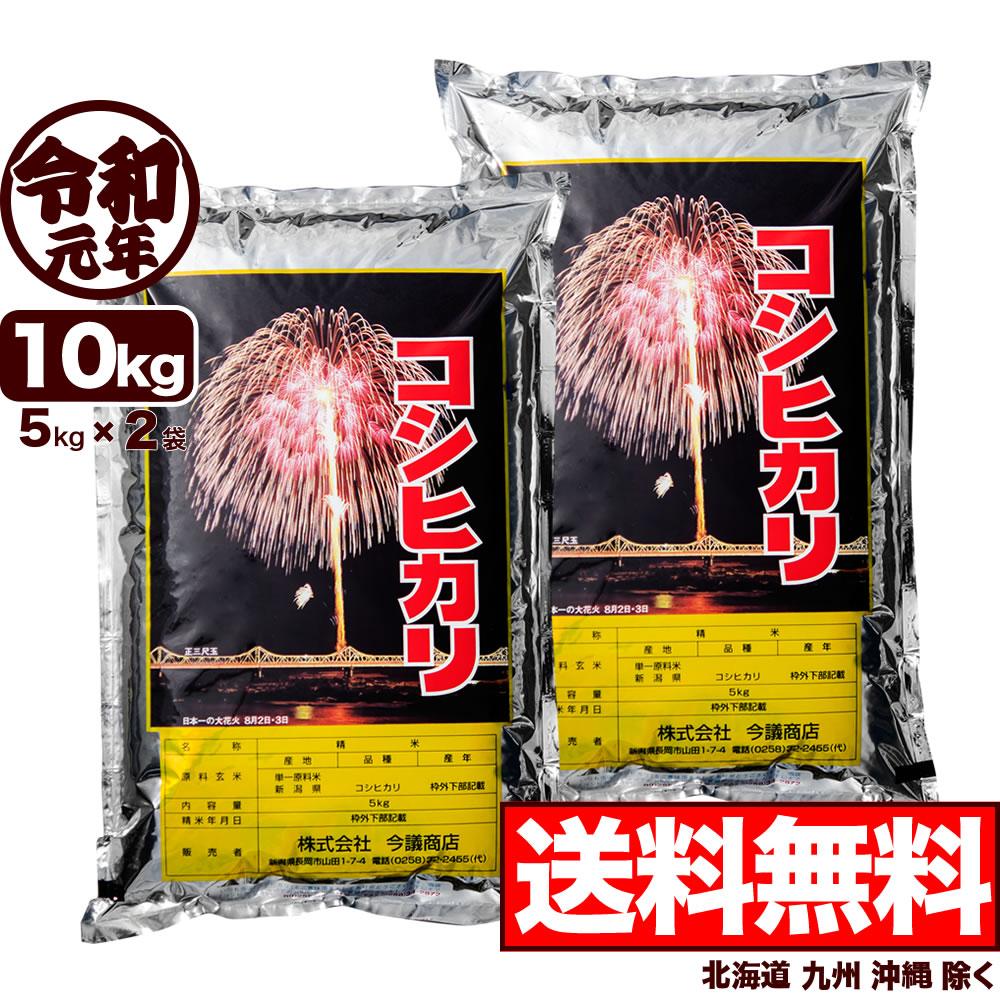 新米 令和元年産新潟産コシヒカリ花火 10kg(5kg×2)