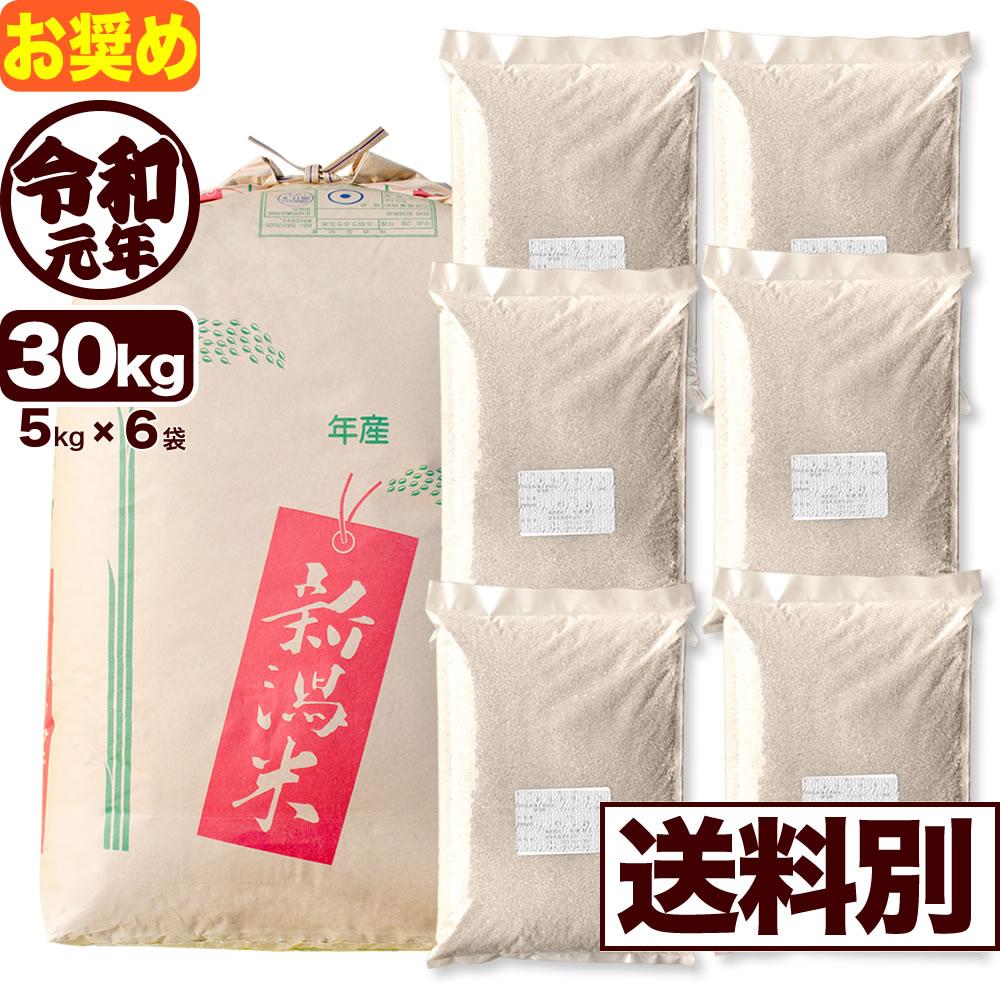 令和元年産 新潟県岩船産コシヒカリ玄米 30kg 小分け6袋【一等米使用】【送料別】 【2月のお奨め銘柄】