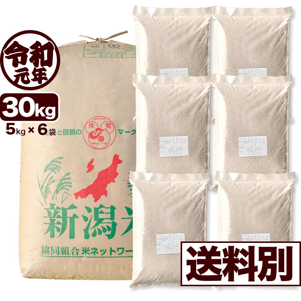 【新米】令和元年産 新潟県産ミルキークイーン玄米 30kg【送料別】