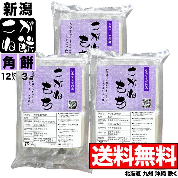 【角餅】新潟県産こがねもちシングルパック 12枚入り×3袋セット