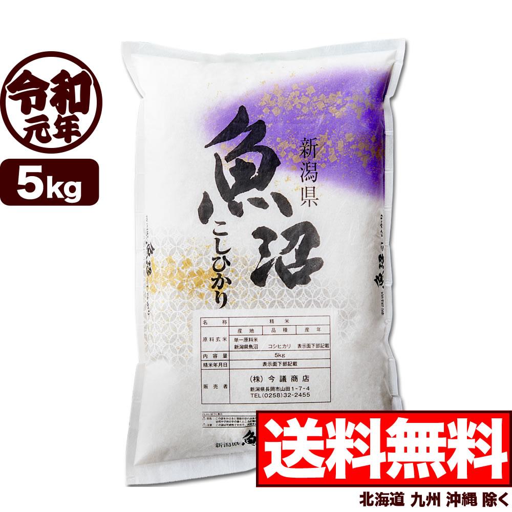 【新米】令和元年産 魚沼産コシヒカリ産直 5kg