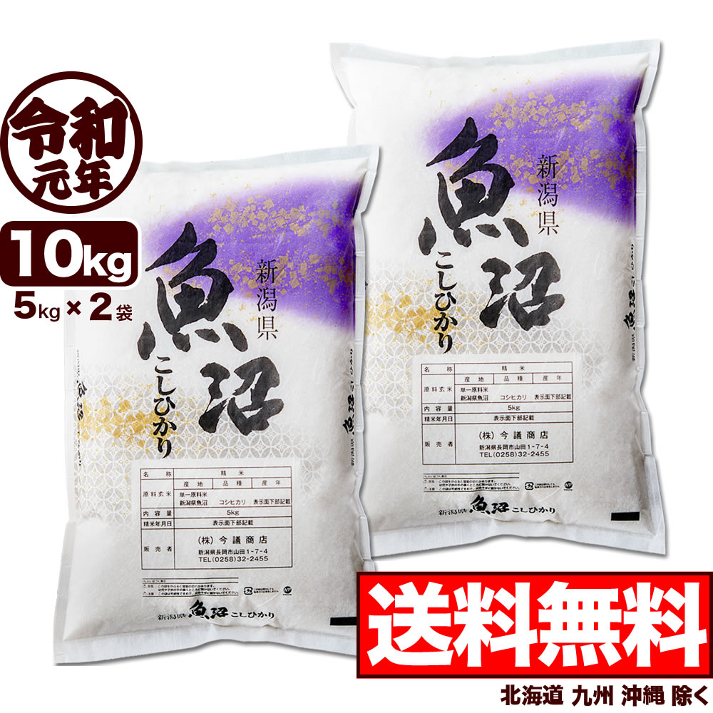 【新米】令和元年産 魚沼産コシヒカリ産直10kg(5kg×2)