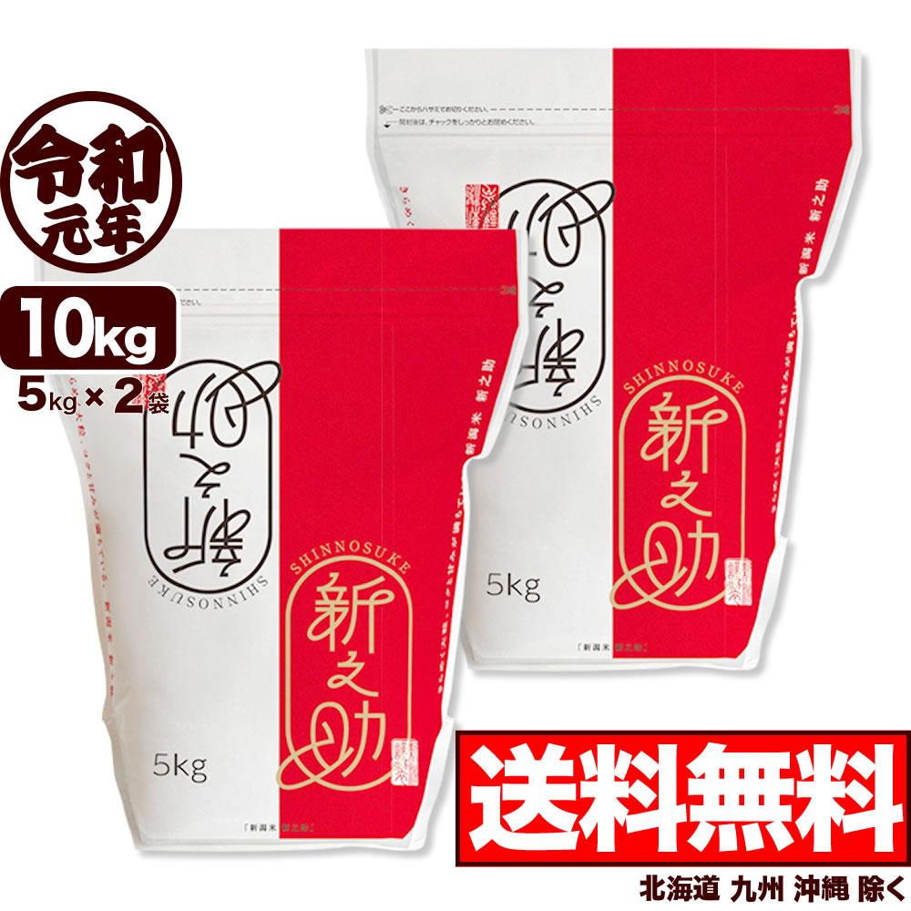 令和元年産 新潟県産 新之助 10kg(5kg×2袋)【一等米使用】