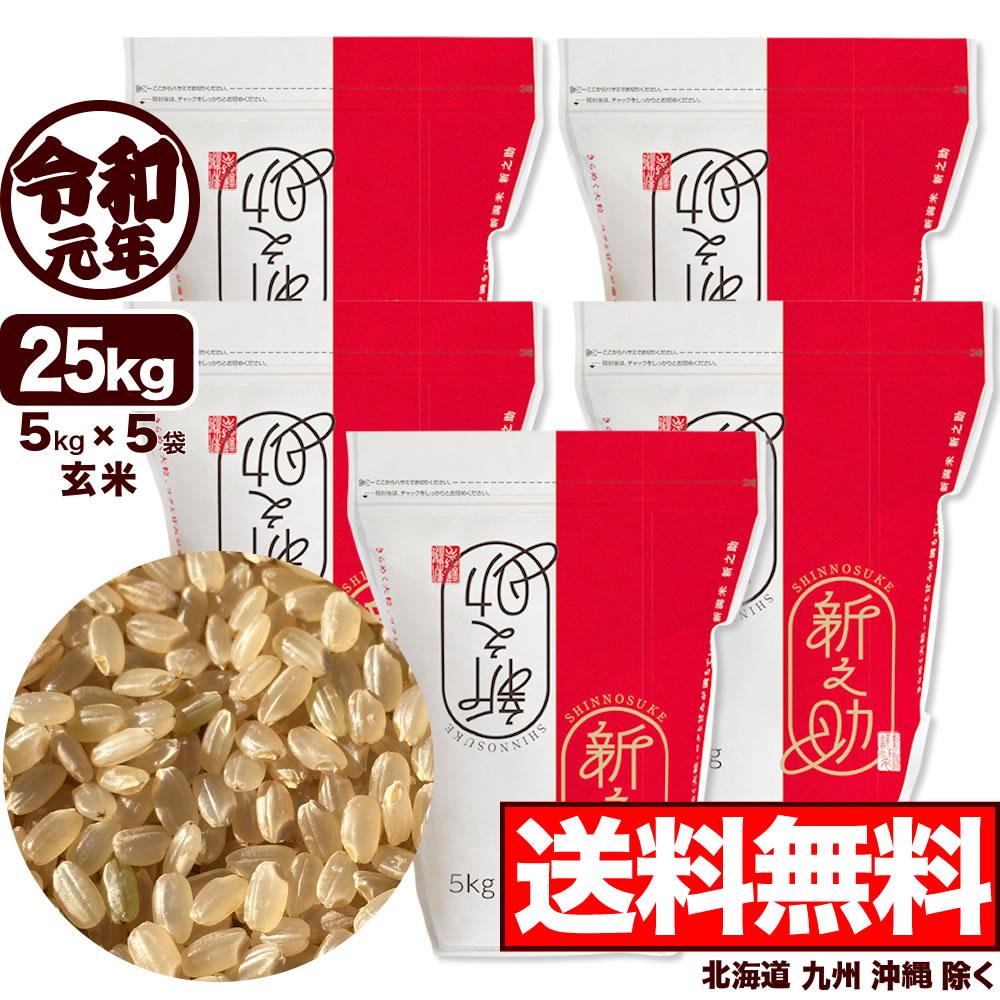 令和元年産 新潟県産 新之助 玄米 25kg【一等米使用】