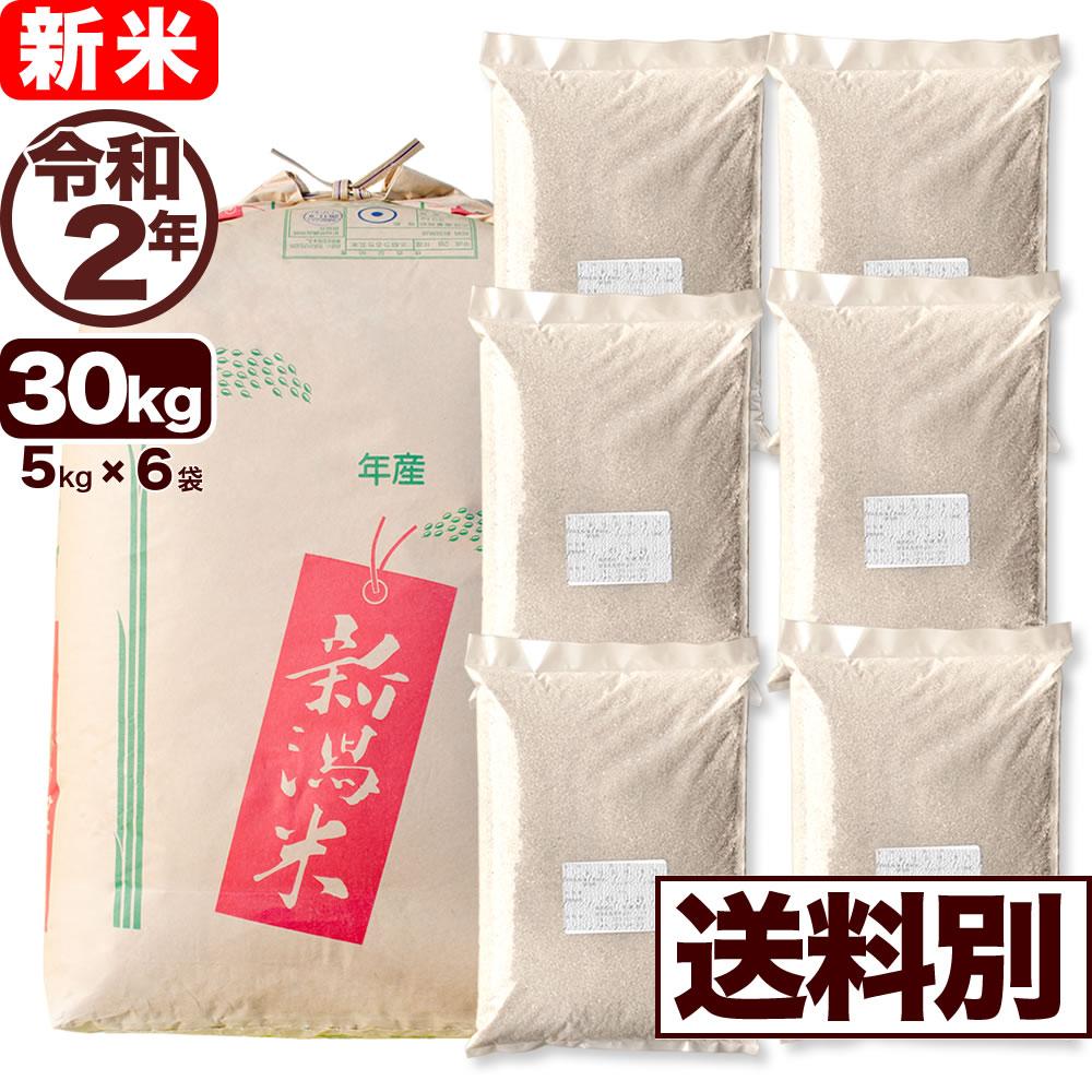 新米 【地域限定】令和2年産 新潟県栃尾産コシヒカリ玄米 30kg 小分け6袋【送料別】