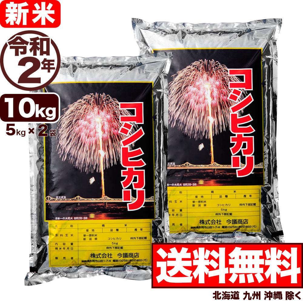 【新米】令和2年産新潟産コシヒカリ花火 10kg(5kg×2)