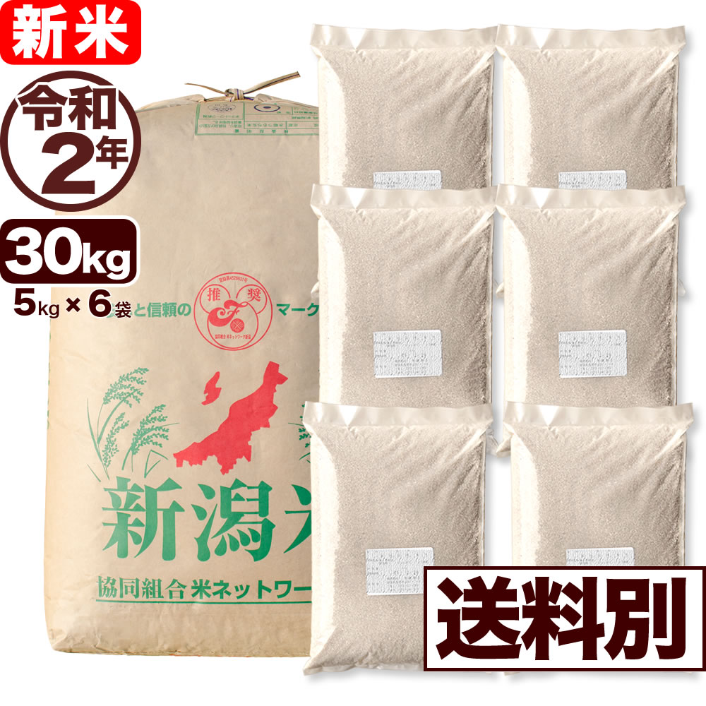 新米【地域限定】令和2年産 はさかけ米佐渡産自然乾燥コシヒカリ 玄米 30kg 小分け6袋
