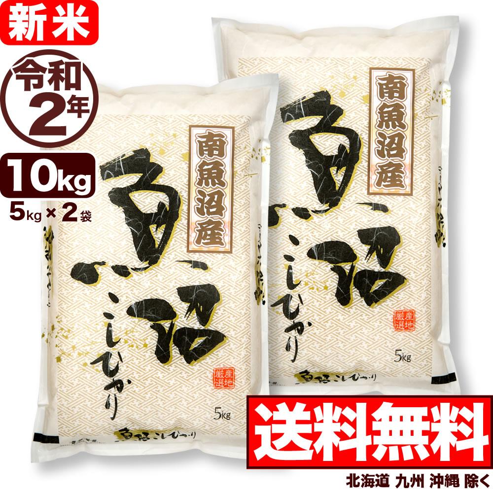 新米 【地域限定】令和2年産新潟県南魚沼産コシヒカリ 10kg(5kg×2)