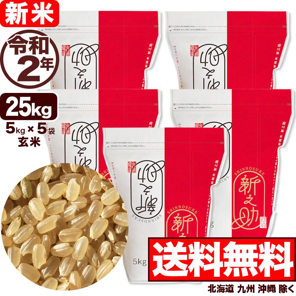 新米 令和2年産 新潟県産 新之助 玄米 25kg