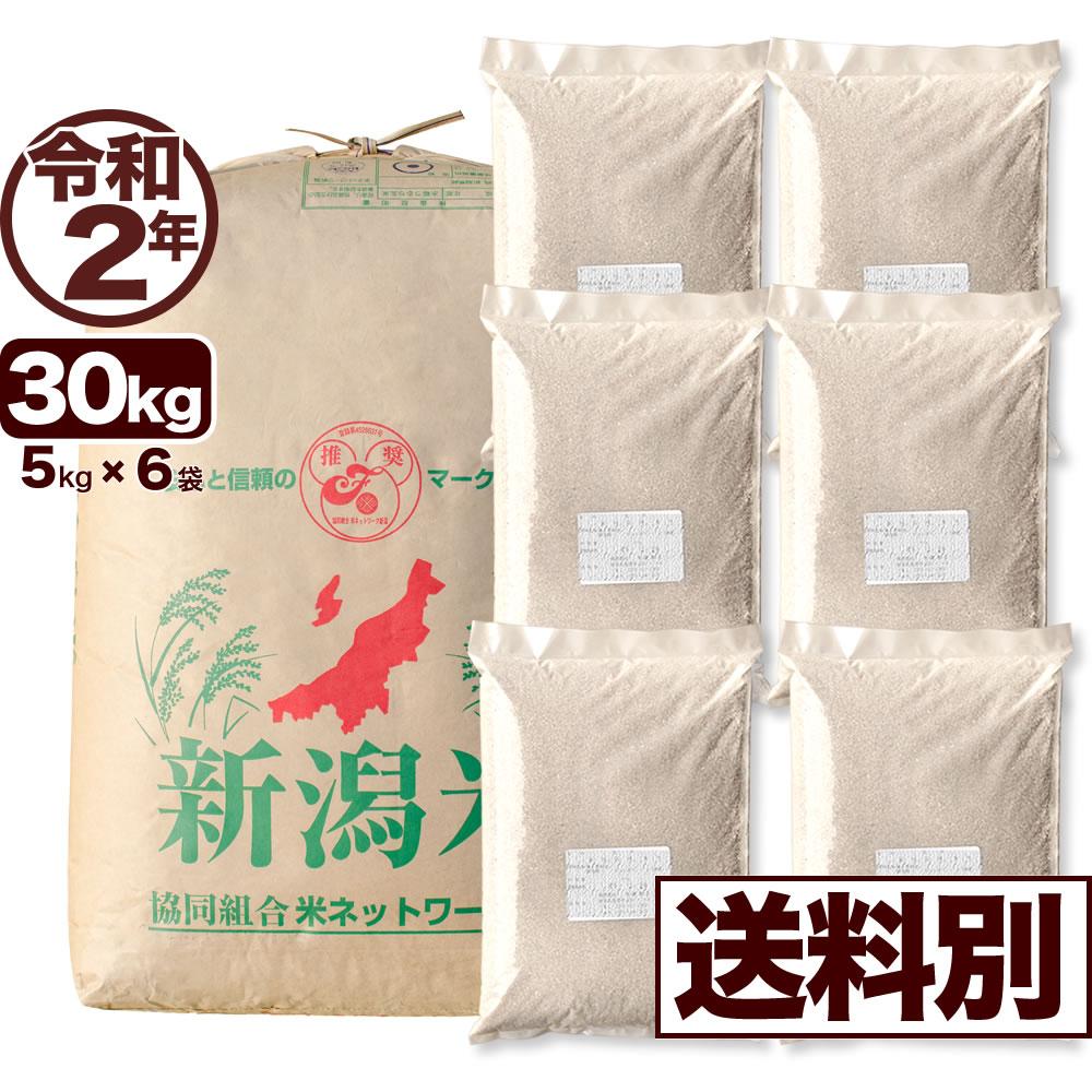 【地域限定】令和2年産 新潟県高柳産コシヒカリ玄米 30kg 小分け6袋【送料別】
