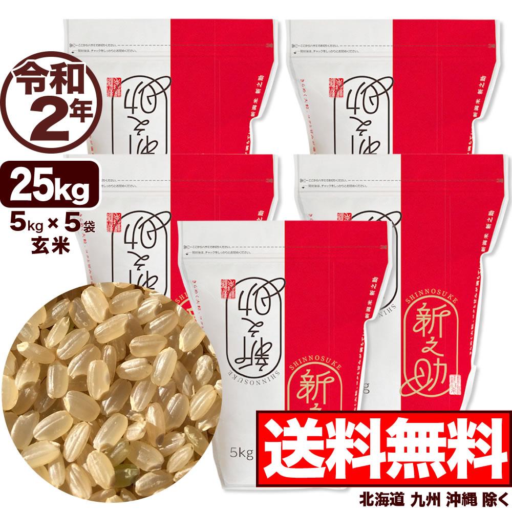 令和2年産 新潟県産 新之助 玄米 25kg