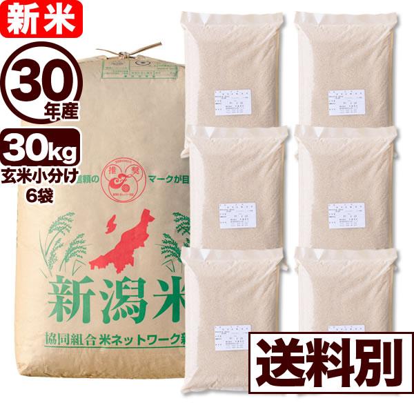 【新米】30年産新潟県産ミルキークイーン玄米 30kg【送料別】