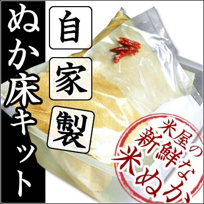 自家製・家庭の米ぬかの味を作ろう!ぬか床キット