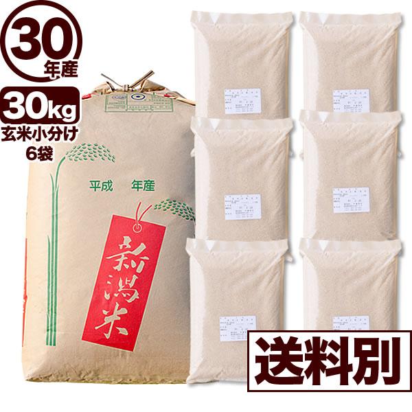 【地域限定】30年産新潟県小国産コシヒカリ玄米 30kg 小分け6袋【送料別】